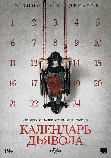 Календарь дьявола (2021)