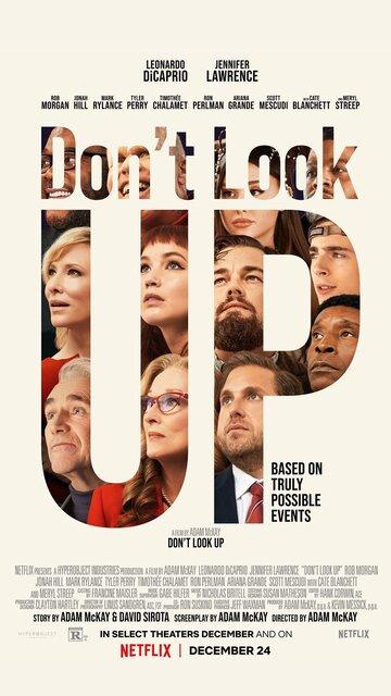 Постер к фильму Не смотри вверх (2021)