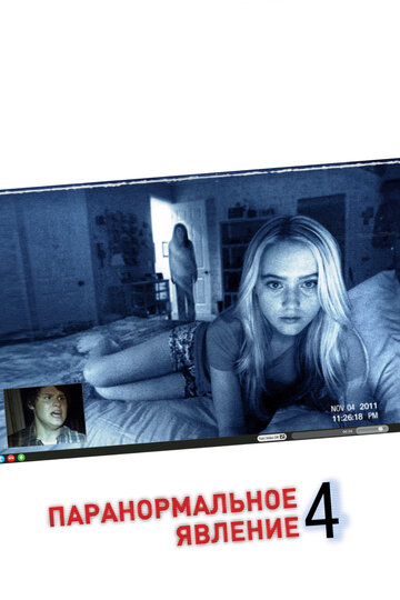 �������������� ������� 4 (Paranormal Activity 4)