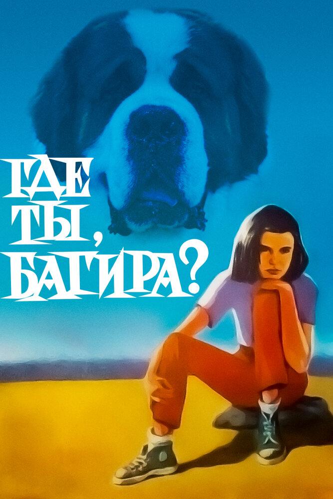 Фильмы Где ты, Багира? смотреть онлайн