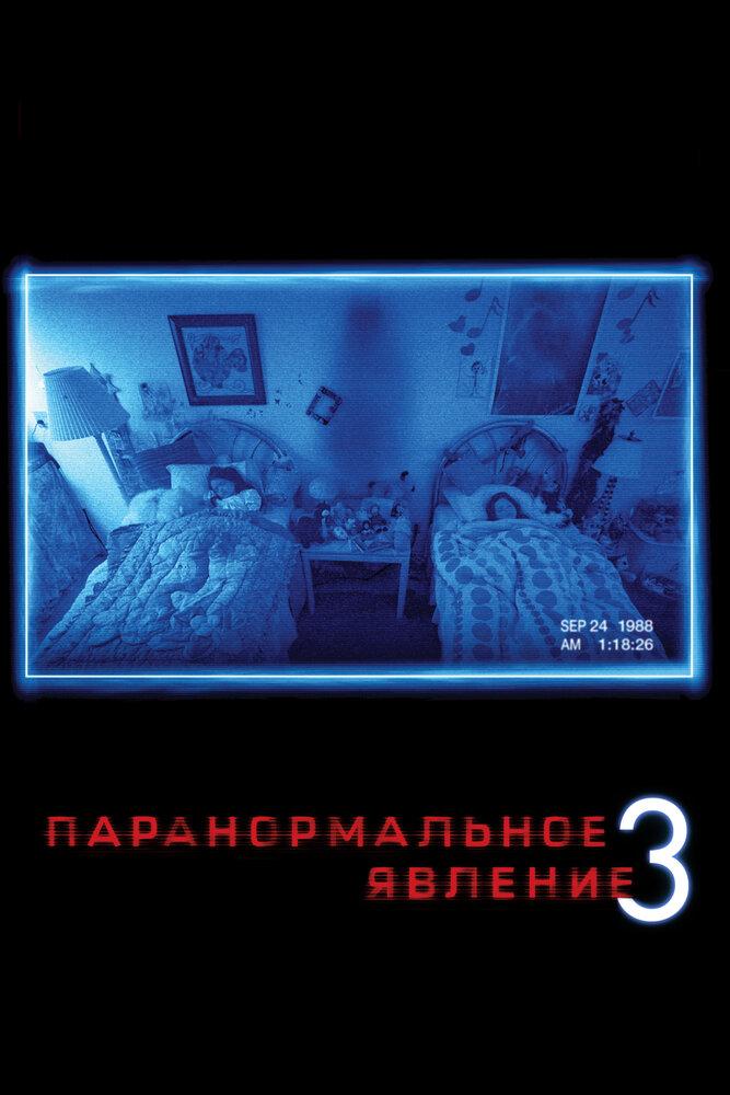 Паранормальное явление 3 (2011) - смотреть онлайн