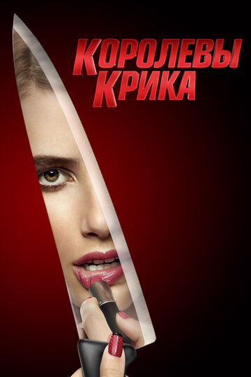 Сериал Королевы крика / Scream Queens (сезон 1) смотреть онлайн
