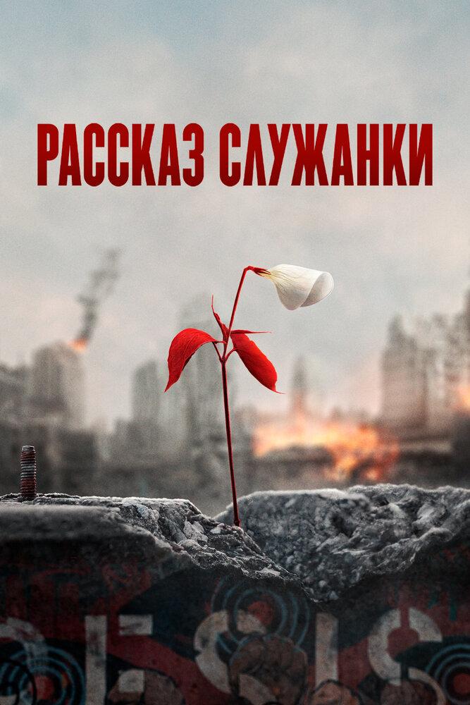 Рассказ служанки 2 сезон 8 серия 2017