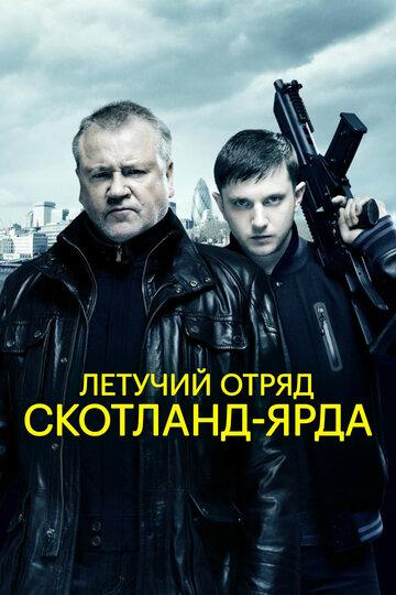 ������� ����� ��������-���� (The Sweeney)
