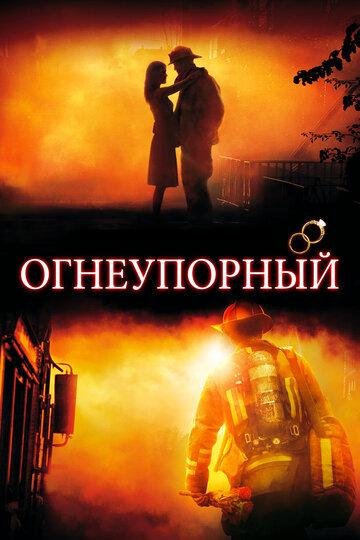 ����������� (Fireproof)