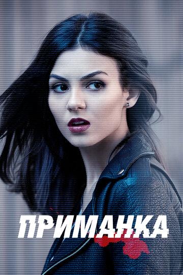 Приманка (2015)