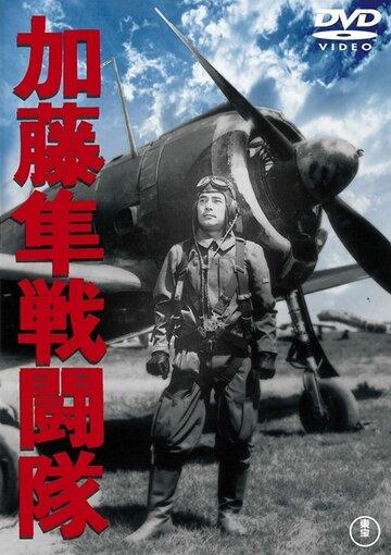 Отряд соколов Като (1944)