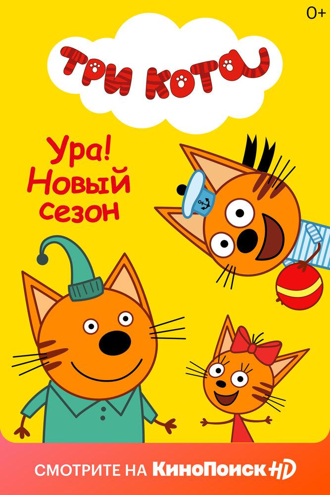 Три кота мультсериал скачать торрент