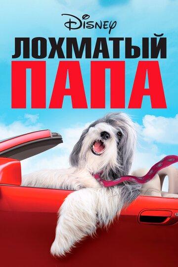 Лохматый папа (2006)