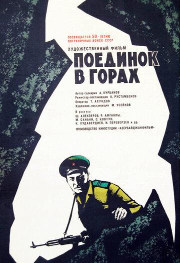 Поединок в горах (1967)