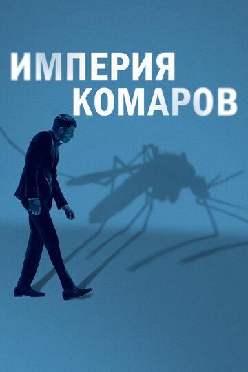 Государство комаров (2020)
