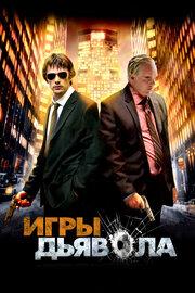 Игры дьявола (2007)