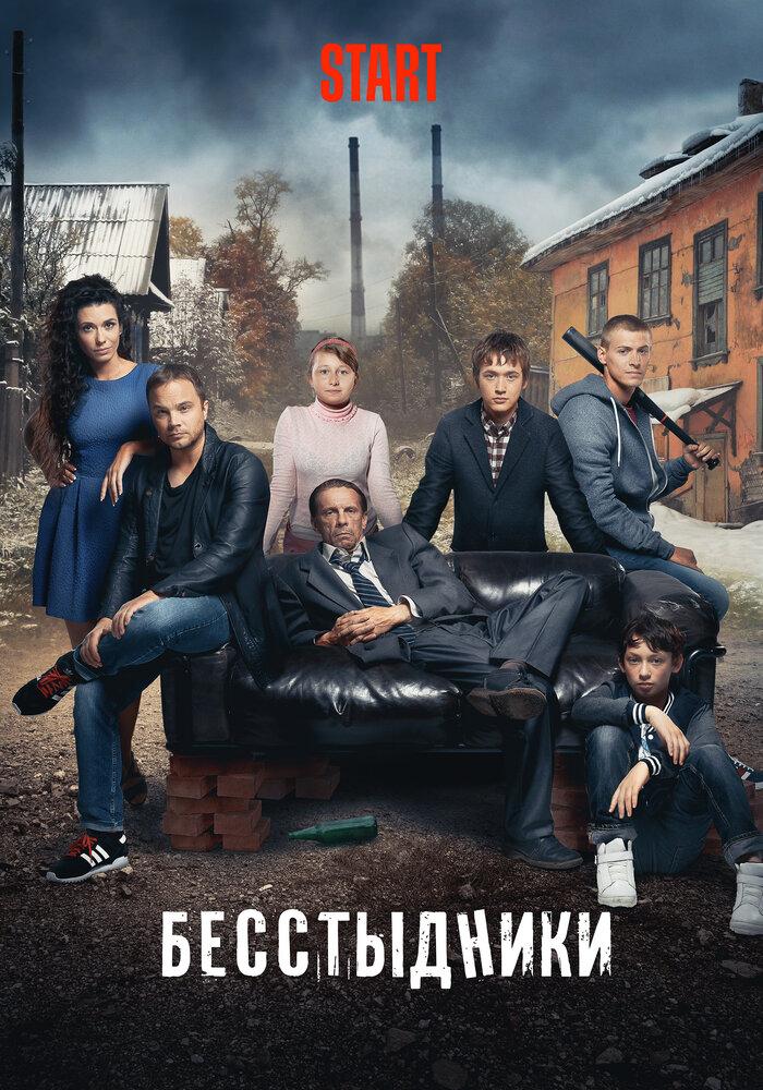 Российские сериалы с элементами секса