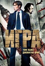 Смотреть Игра 1 сезон (2014) в HD качестве 720p