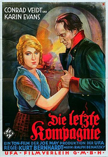 Последняя компания (1930)
