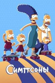 Смотреть онлайн Симпсоны