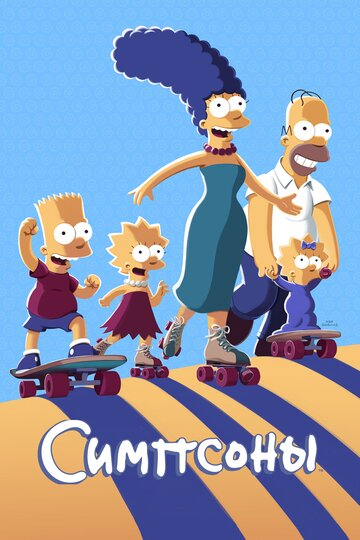 �������� (The Simpsons)