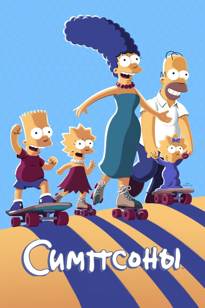 Симпсоны 30 сезон 12 серия