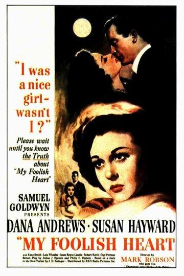 Моё глупое сердце (1949)