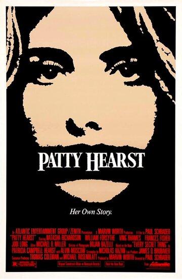 Патти Херст (1988) полный фильм онлайн