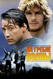 Смотреть На гребне волны (1991) в HD качестве 720p