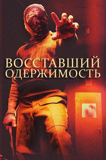 Постер к фильму Восставшие: одержимость (2020)