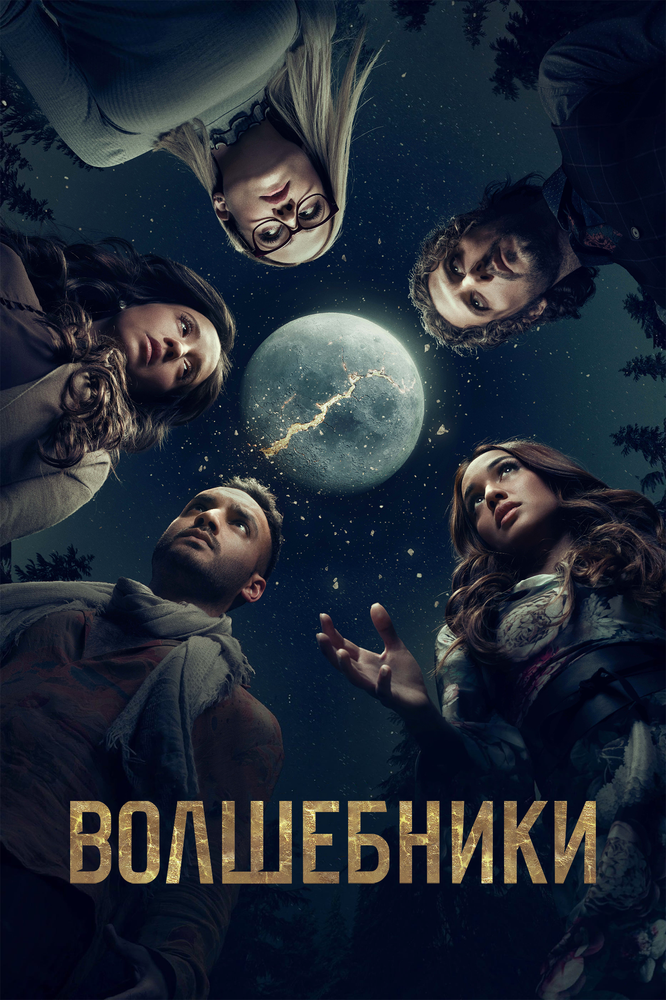 Волшебники 4 сезон 9 серия 2015