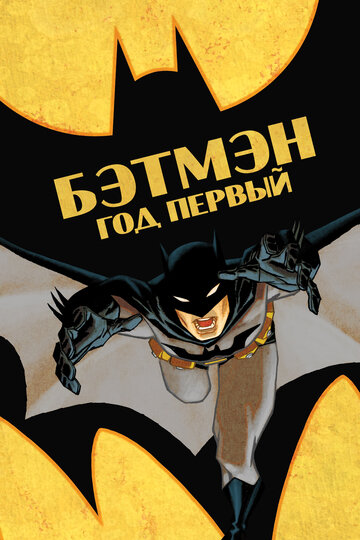 Бэтмен: Год первый (2011) полный фильм