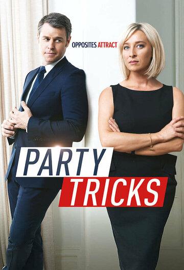 Фокусы / Party Tricks (2014)