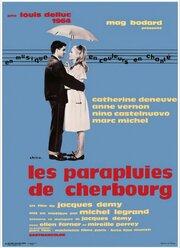 Шербурские зонтики (1964)