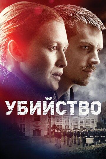 Убийство 1,2,3 сезон (2011-2014) смотреть онлайн HD720p в хорошем качестве бесплатно