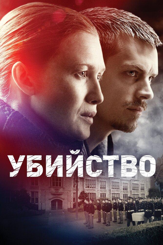 убийство сериал 2011 скачать торрент