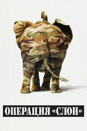 Смотреть онлайн Операция `Слон`