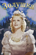 Золушка - Полная цветная реставрация смотреть фильм онлай в хорошем качестве