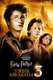 Смотреть онлайн Гарри Поттер и узник Азкабана