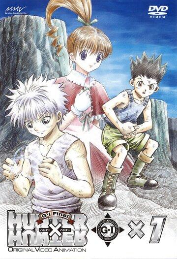 Охотник х Охотник OVA-3 2004 | МоеКино