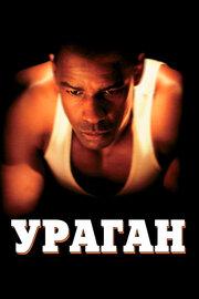 Ураган (1999) полный фильм онлайн