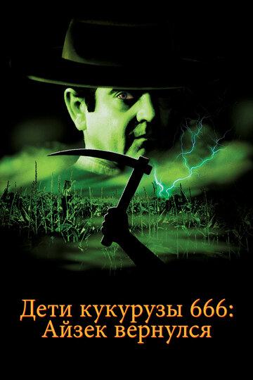 Дети кукурузы 666: Айзек вернулся (Children of the Corn 666: Isaac's Return)