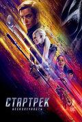 ��������: ������������� (Star Trek Beyond)