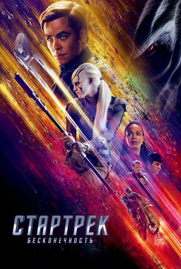 Стартрек 3. Бесконечность / Star Trek Beyond (2016)