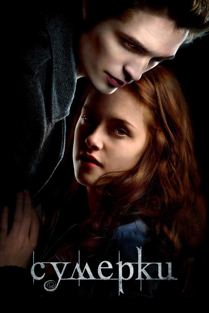 Сумерки 1 / Twilight 1 (2008)