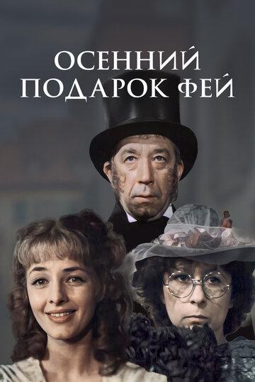 Осенний подарок фей (1984)