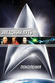 Смотреть онлайн Звездный путь 7: Поколения