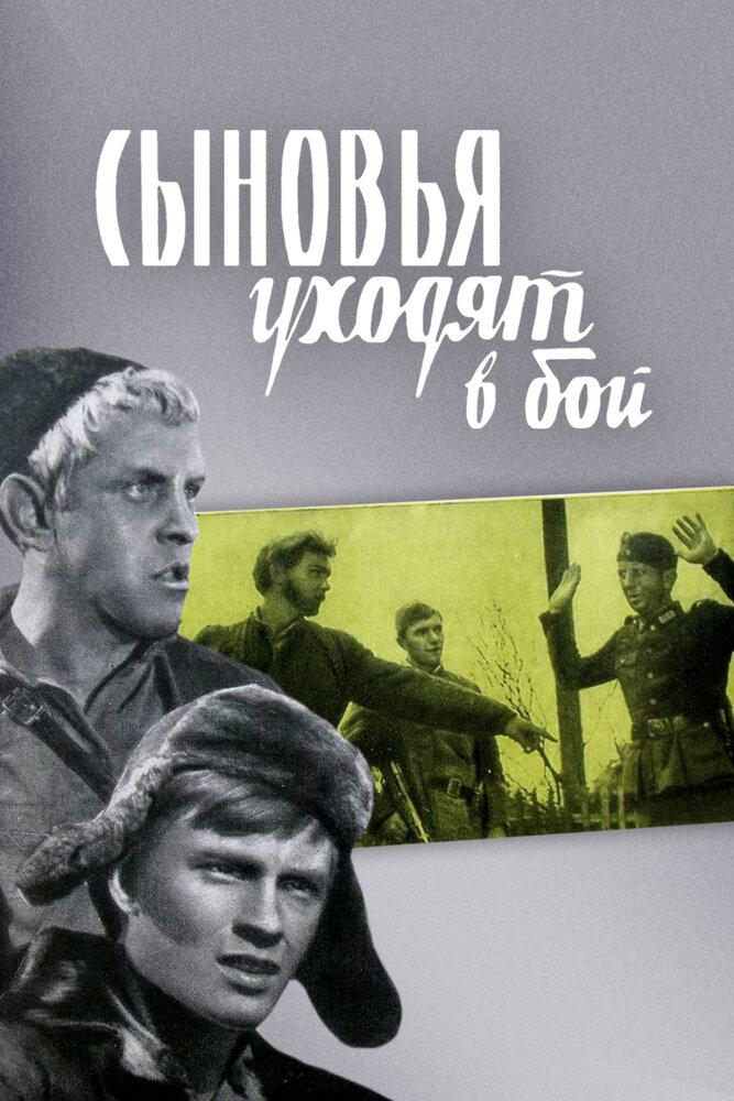 Сыновья уходят в бой (1969) смотреть онлайн бесплатно в HD качестве