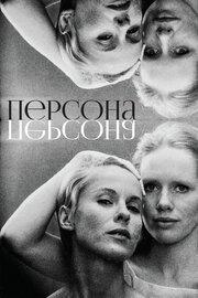 Персона (1966)