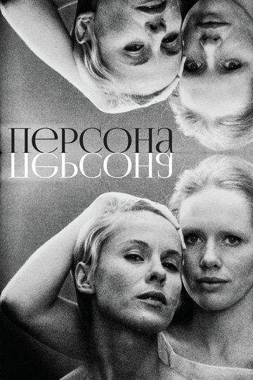Персона (1966) полный фильм онлайн