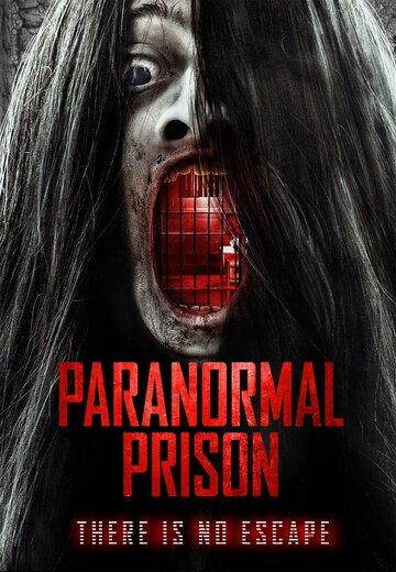 Постер к фильму Паранормальная тюрьма (2021)
