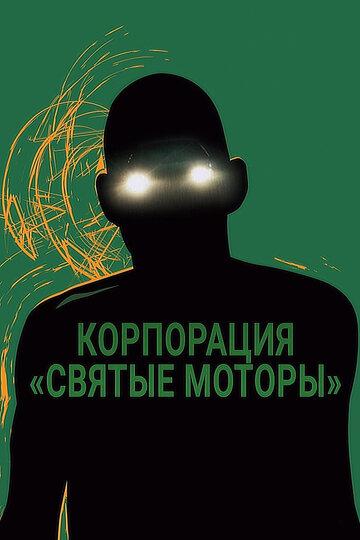 скачать фильм Корпорация «Святые моторы»