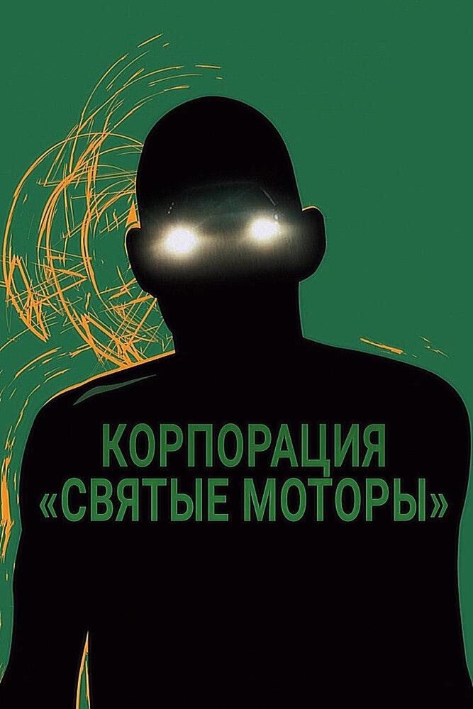 KP ID КиноПоиск 630647