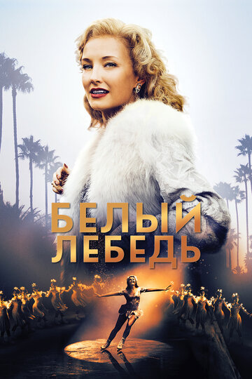 Белый лебедь / Sonja: The White Swan. 2018г.